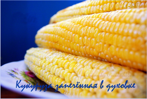 Кукуруза запечённая в духовке A004952648c4