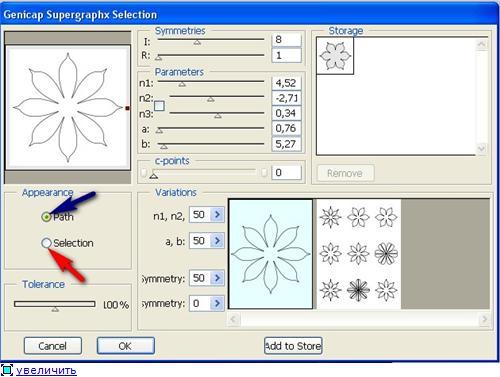 Плагин Genicap, рисующий цветочки 8018d18e3c86t