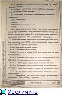 "Аппаратура для "" Охоты на лис"". D1324e4a24c6t"