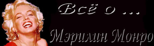 Мерилин Монро/Marilyn Monroe A4d388c9cb4a