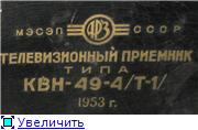 Телевизор КВН-49. Aac72fc4b3bbt