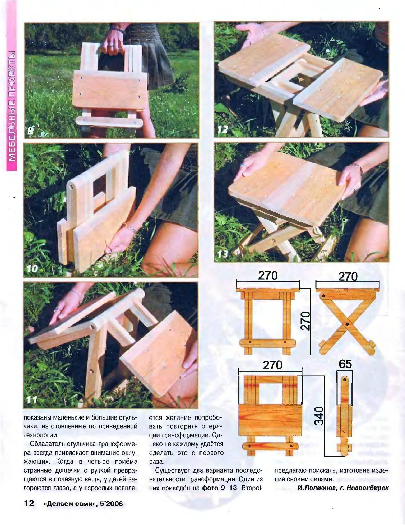 Выпиливаем складную мебель. 629b3ec98efd