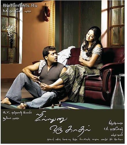 Любовь - Как бриз / Jillunnu Oru Kadhal (2006) Fee3f28c6df3