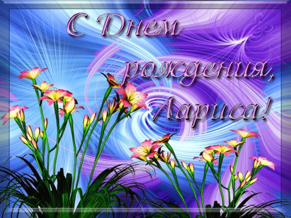 Поздравляем с Днем Рождения Ларису Борисовну! 801de1377b9c
