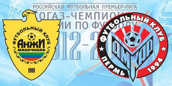 Чемпионат России по футболу 2012/2013 4d5b89aee8e2