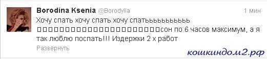 Ксения Бородина 9b273af59b8b