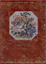 Книги и журналы по бисероплетению - Страница 2 05a2e53c3359