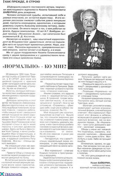 Советская Гавань аэродром Постовая 41-й иап ТОФ - Страница 2 1418ee9e0376t