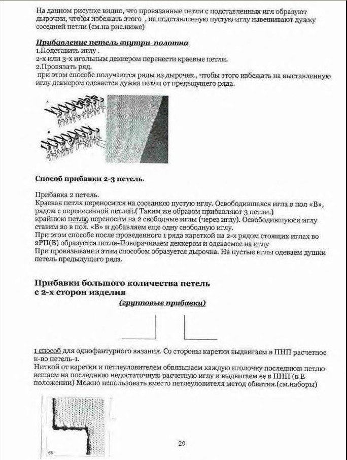 Начальный курс по обучению вязания на вязальной машине SILVER REED   0dfb74497a68