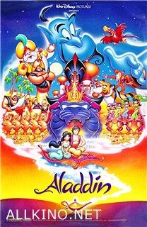 ალადინი / Aladdin 5d04035f7125