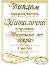 Поздравляем победителей Авантюры от Sophia!!! 5382c0c66e5bt