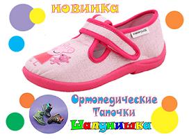 Мега скидки на детскую обувь! 97178fc1e8ae