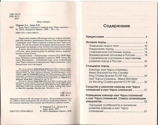 КНИГА И ЖУРНАЛЫ О КАВАЛЕР И КИНГ ЧАРЛЬЗ СПАНИЕЛЯХ 2b5ad1f05b69