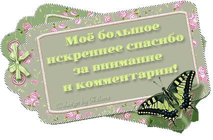 Открытие июля! Поздравляем! - Страница 2 16bf13d04080t