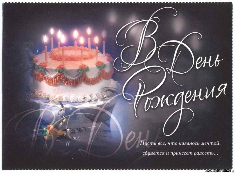 Поздравляем  Маму Лену с Днём рождения! - Страница 4 F8c85c7adb2d