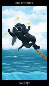 Таро чёрных котов - Страница 2 3e8c38919fa5