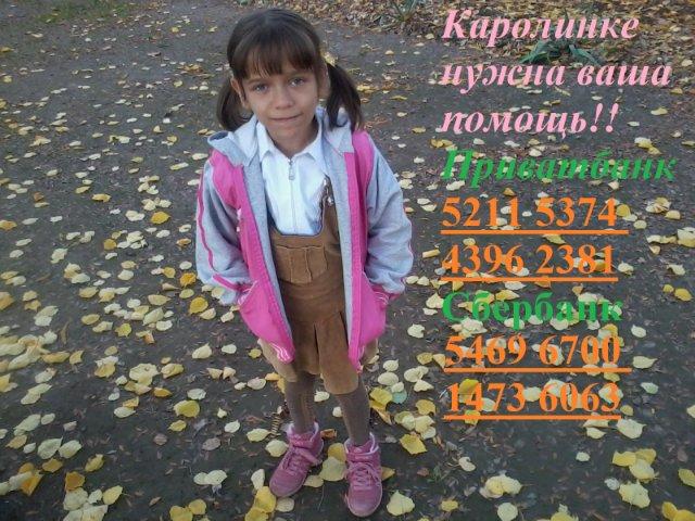 Каролина Фомичева, 7 лет, легкая форма ДЦП Afcc29e6d14c