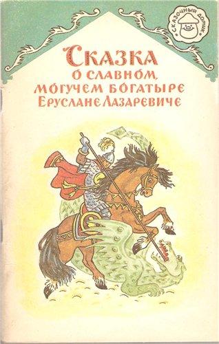 Сказка о славном могучем богатыре Еруслане Лазаревиче 1d08c23f135e