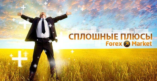 Новости, акции, конкурсы компании Forex-Market! 4817d9beab89