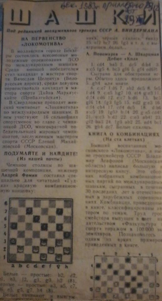 Уточнение первоисточников публикаций(проблемы в русские шашки) - Страница 5 07b1258b99ed