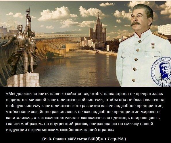 Ипотека Сталина: 1% годовых на 12 лет 5e5cc2ac9c5f