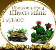 Выпуск работ Школы мини 1 класс 8b9bd6d814d1