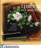 Книги и журналы по бисерной флористике 20654bad11eft