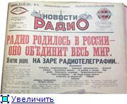 О создателе радио - А.С. Попове. 6cc22837074ct