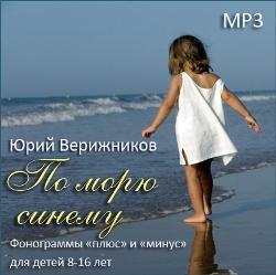 Песни Ю. Верижникова ( предлагаю комплекты) - Страница 8 9cb29b68d503