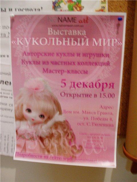 Выставка кукол в Запорожье - Страница 2 B31e154c72d3