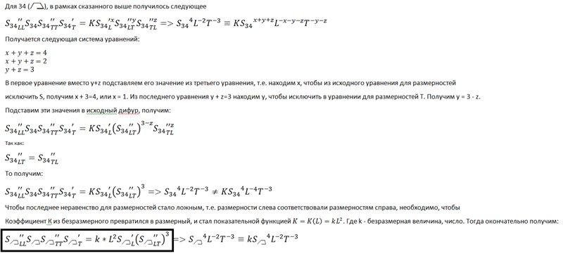 Рунная формула  и её постепенный разбор)) 91683e4aca47