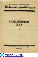 "Брошюра о приемнике ""СВД-9"". A1a8ef28f026t"