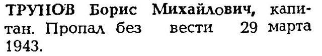 Труновы из Мичуринского района (участники Великой Отечественной войны) 66a87a31dd93