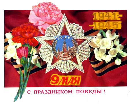 С Днём Победы!!! 9444defa859b