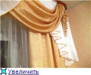Хвасты - шторы Af88c97f0a5bt