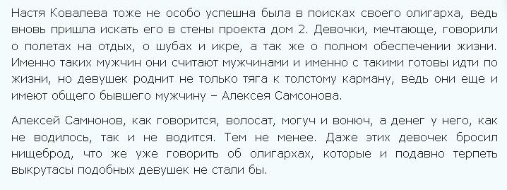 Настя Ковалёва Ac233d081b29