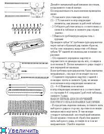 НОВИЧОК... резинка - Страница 2 7b51b03b808at