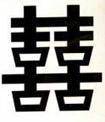Иероглифы в фен-шуй 39d46b9024ae