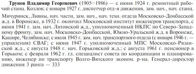 Труновы из Мичуринского района (участники Великой Отечественной войны) 4f7fe51de40a