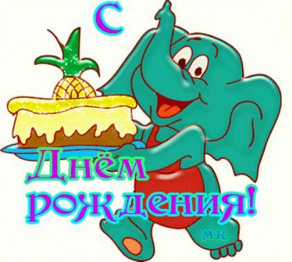 Поздравляем Morskaia c днем Рождения!!! - Страница 2 0765007559f3