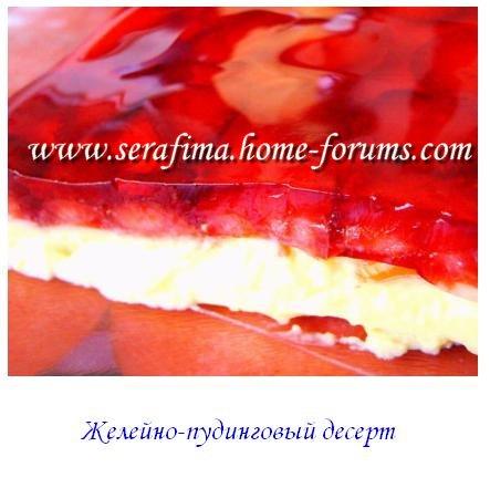Желейно-пудинговый десерт F4839bda02b7