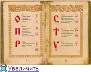 Буква ОМ в древлеславянской буквице 3d1d778e268et