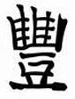 Иероглифы в фен-шуй 9866f4771781