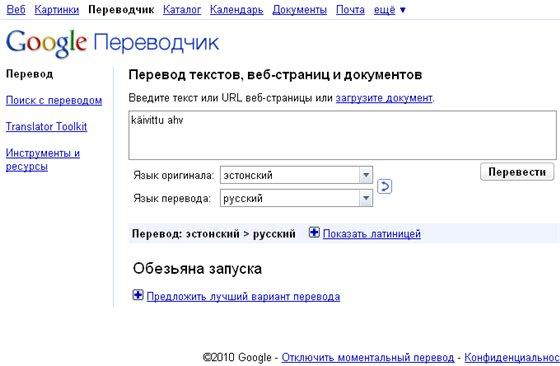 Переводчик Google - THE BEST! Особенности национального перевода. 9238fa8c64ca