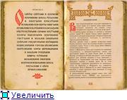 Буква ОМ в древлеславянской буквице D71fe13ec2c1t
