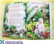 Уникальная книга сказок про Вашего ребенка на заказ Aab80955cba1t