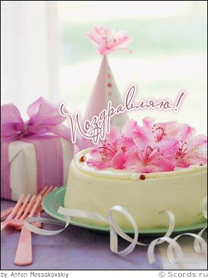 Поздравляем Машу с Днем Рождения! 40e230e9ea7f