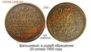 Фальшивые монеты для обращения - Страница 2 D8041127b704t