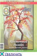 Книги и журналы по бисероплетению - Страница 2 358c83b67221t