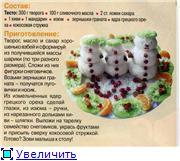 Идеи оформления блюд - Страница 2 D0f1e78202dft